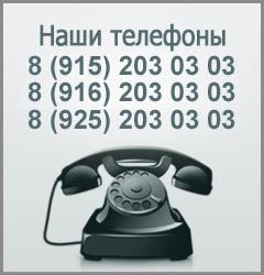 Наш телефон: 8 (926) 203 03 03